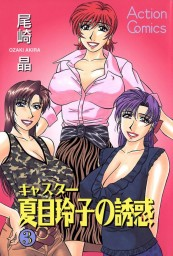 キャスター夏目玲子の誘惑 : 3