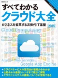すべてわかるクラウド大全2015 ビジネスを変革する次世代IT基盤(日経BP Next ICT選書)