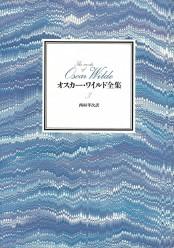 オスカー・ワイルド全集 第3巻