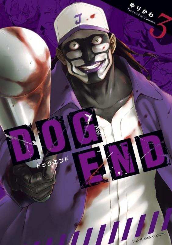 DOG END 3