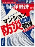 週刊東洋経済2014年12月6日号