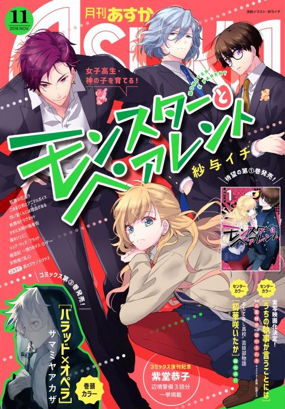 【電子版】月刊ASUKA 2018年11月号