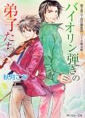 バイオリン弾きの弟子たち 富士見二丁目交響楽団シリーズ 第6部