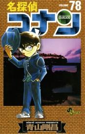 名探偵コナン 78