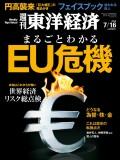 週刊東洋経済2016年7月16日号