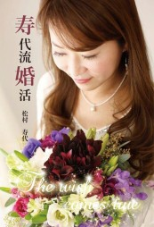 寿代流婚活