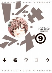ノ・ゾ・キ・ア・ナ フルカラー 9
