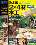 【期間限定価格】決定版 2×4材木工