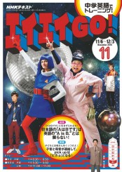 NHKテレビ エイエイGO! 2016年11月号