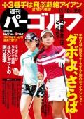 週刊パーゴルフ 2015/11/10号