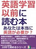 英語学習以前に読む本。あなたは本当に英語が必要か?