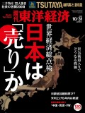 週刊東洋経済2015年10月31日号