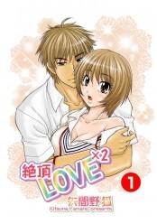 絶頂LOVE×2 1