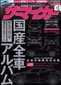 新車購入応援マガジン【ザ・マイカー】2017年3月号