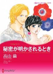 バージンラブセット vol.29