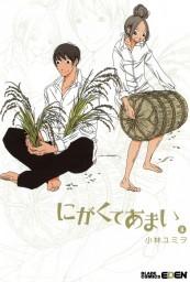 にがくてあまい(8)
