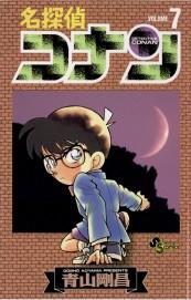 名探偵コナン 7