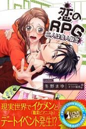 恋のRPG 二人は恋人設定