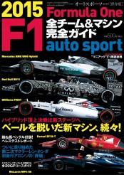 AUTOSPORT特別編集 F1全チーム&マシン完全ガイド 2015