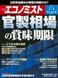 週刊エコノミスト2014年7/1号