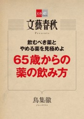 65歳からの薬の飲み方【文春e-Books】