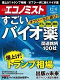週刊エコノミスト2016年12/6号