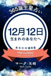 365誕生日占い〜12月12日生まれのあなたへ〜