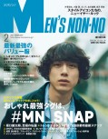 MEN'S NON-NO 2017年2月号