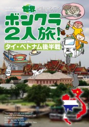 世界ボンクラ2人旅!タイ・ベトナム後半戦
