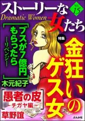 ストーリーな女たち Vol.15 金狂いのゲス女