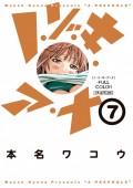 ノ・ゾ・キ・ア・ナ フルカラー 7