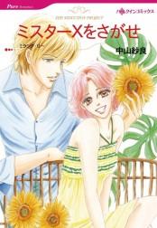 幼なじみ ヒーローセット vol.1