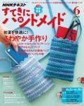 NHK すてきにハンドメイド 2016年6月号