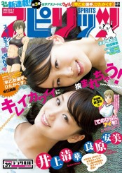 週刊ビッグコミックスピリッツ 2016年39号(2016年8月22日発売)