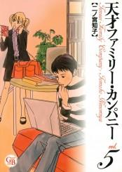 天才ファミリー・カンパニー(5)