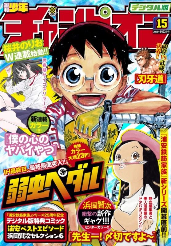 週刊少年チャンピオン2018年15号