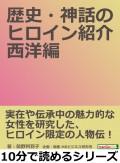 歴史・神話のヒロイン紹介 西洋編。
