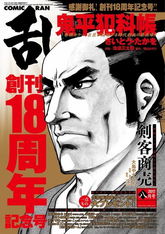コミック乱 2017年8月号