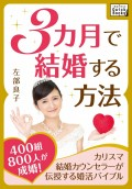 3カ月で結婚する方法 〜400組800人が成婚! カリスマ結婚カウンセラーが伝授する婚活バイブル〜