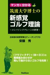 【期間限定価格】マンガで分かる 筑波大学博士の新感覚ゴルフ理論