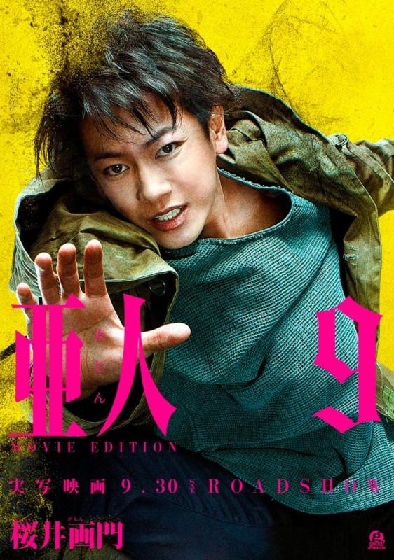 亜人 MOVIE EDITION(9)
