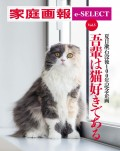 家庭画報 e-SELECT Vol.5 夏目漱石没後100年記念企画・猫好き&猫フォト大集合「吾輩は猫好きである」