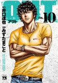 OUT 10