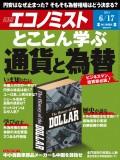 週刊エコノミスト2014年6/17号