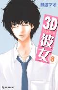 3D彼女 リアルガール(8)