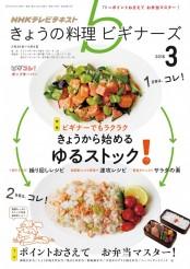 NHK きょうの料理ビギナーズ 2016年3月号