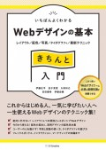 いちばんよくわかるWebデザインの基本きちんと入門