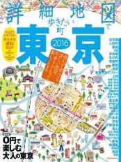 【期間限定価格】詳細地図で歩きたい町 東京 2016