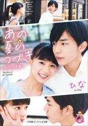 小学館エンジェル文庫 あの夏のつづき〜初恋行進曲〜(完全版)