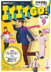 NHKテレビ エイエイGO! 2016年9月号